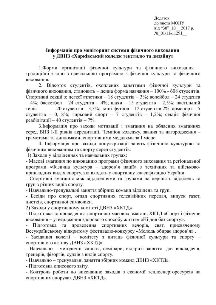 Додаток до Листа заступника міністра 2017 р.-1