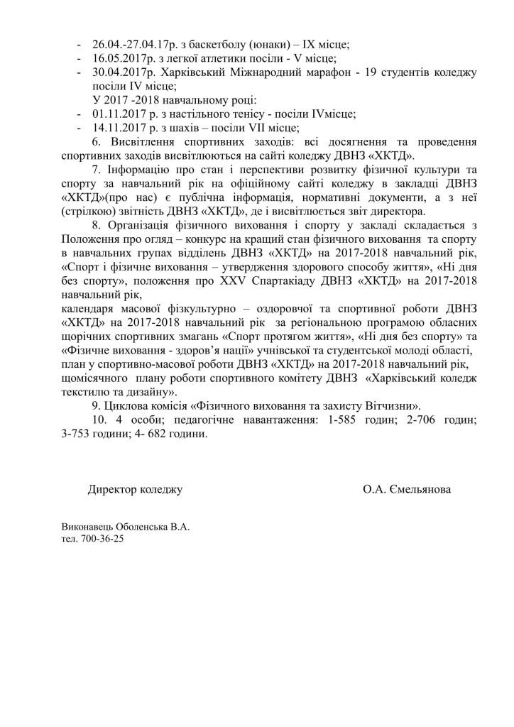 Додаток до Листа заступника міністра 2017 р.-3