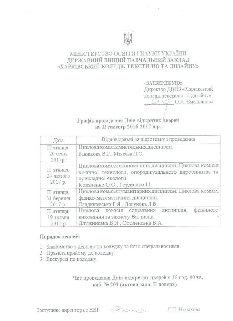 Графік проведення Днів відкритих дверей на другий семестр 2016-2017н.р.