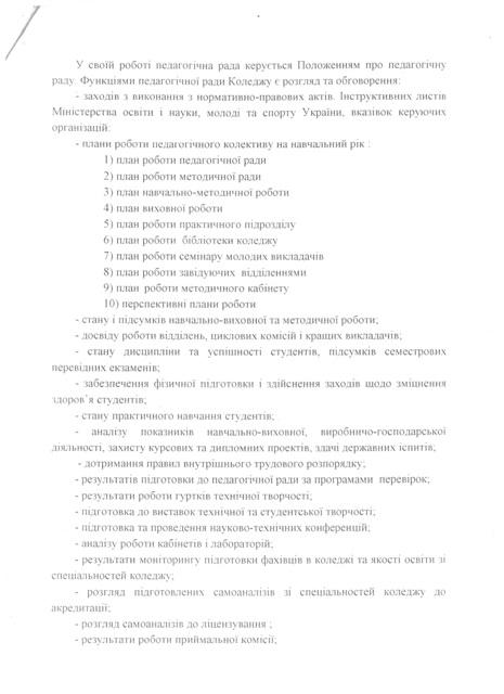 Pol_ped_rada 1
