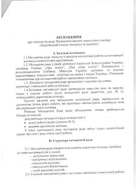 Положення про метод раду 2