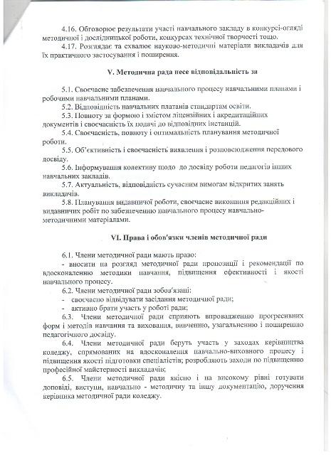 Положення про метод раду 4