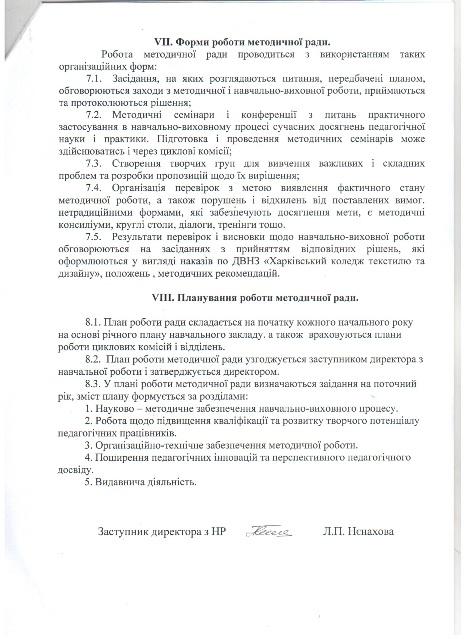Положення про метод раду 5