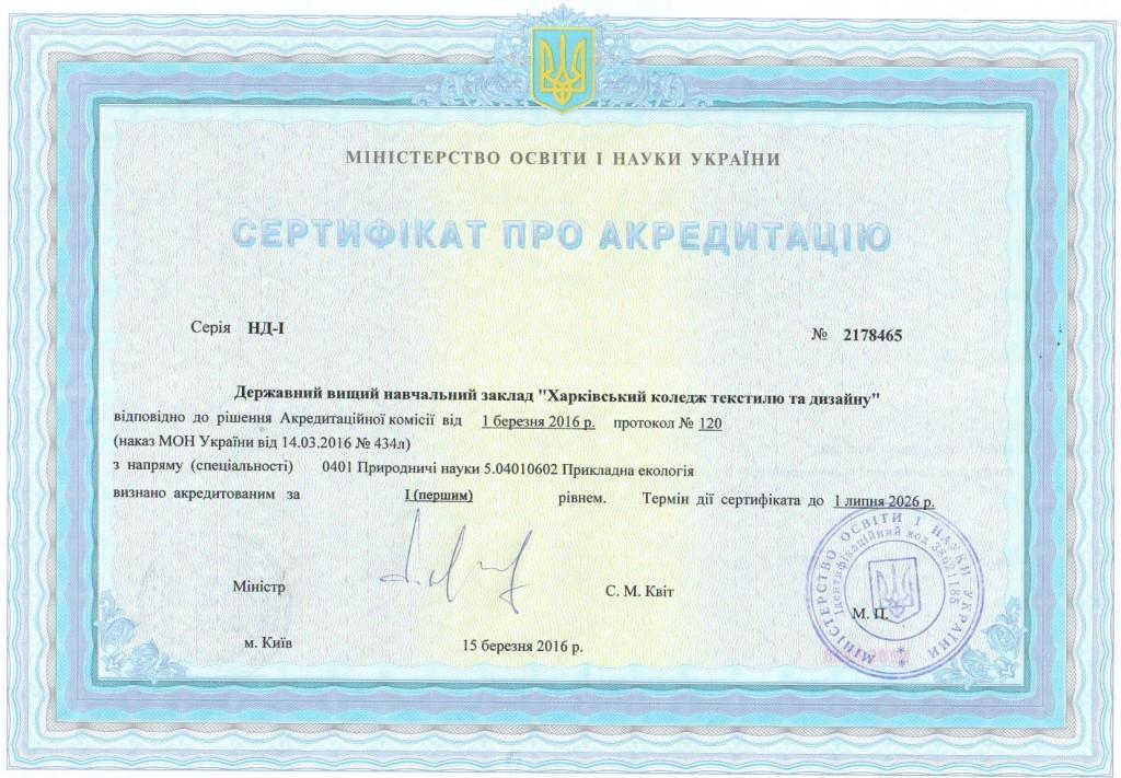 Сертификат Екологія 1