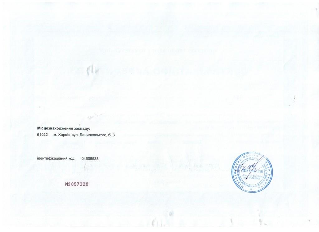 Сертификат Екологія 2
