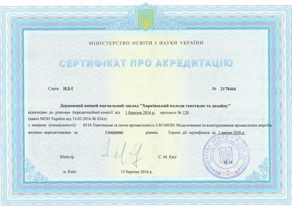 Сертификат МК 1