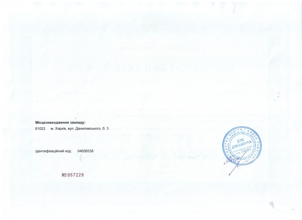 Сертификат МК 2