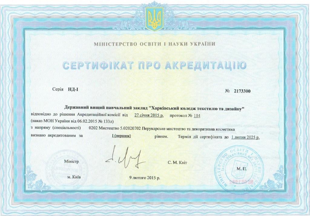Сертификат на перукарів