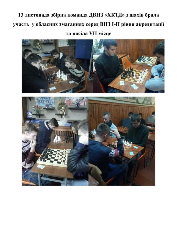 на сайт шахматы-1