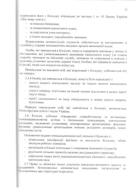 statyt_12