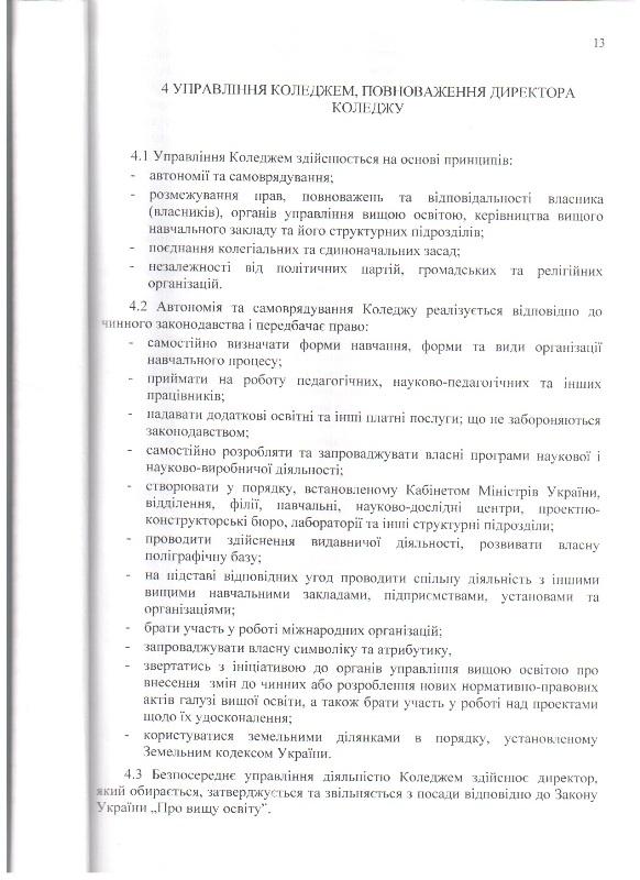 statyt_13