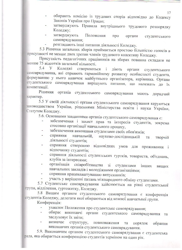 statyt_17