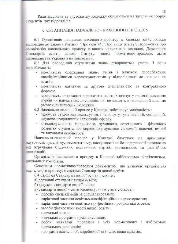 statyt_18