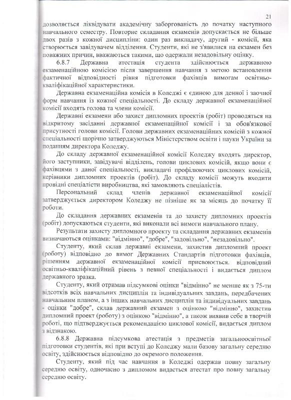 statyt_21