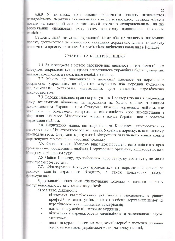 statyt_22