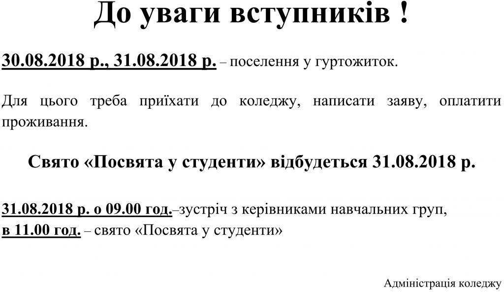Об'ява 2018_01