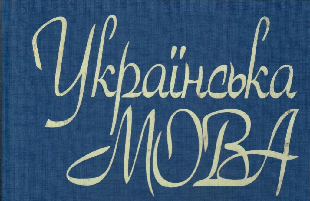 1328033057_1298285603_ukrayinska-mova