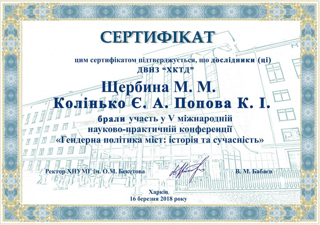 сертификат_колинько_попова_щербина